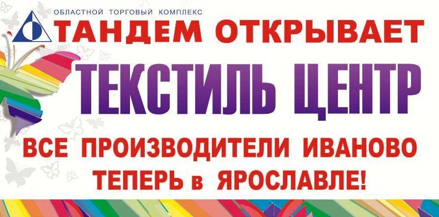 Текстильный центр Иваново в Ярославле